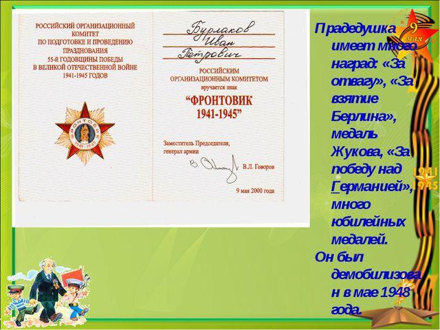 Прадедушка имеет много наград: «За отвагу», «За взятие Берлина», медаль Жуков...