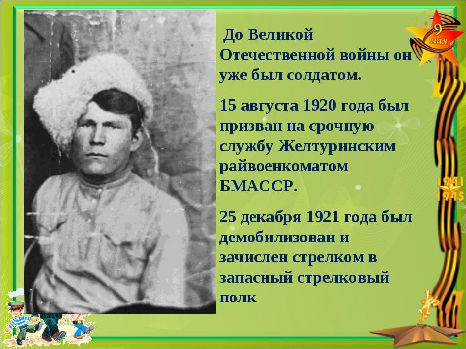 До Великой Отечественной войны он уже был солдатом. 15 августа 1920 года был...