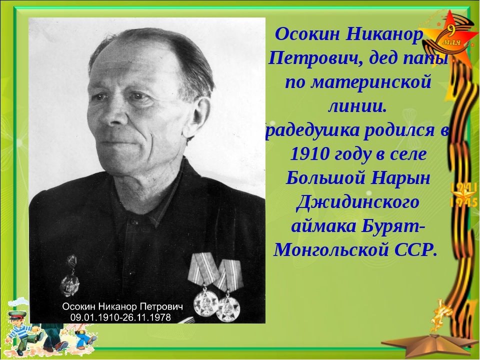 Осокин Никанор Петрович, дед папы по материнской линии. Прадедушка родился в...