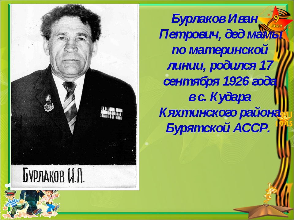 Бурлаков Иван Петрович, дед мамы по материнской линии, родился 17 сентября 19...