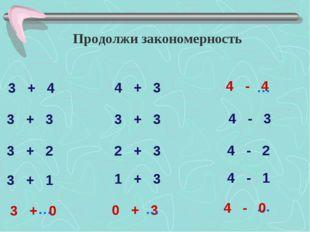 0 + 3 Продолжи закономерность 3 + 4 4 + 3 … 3 + 3 3 + 2 3 + 1 … 3 + 3 2 + 3 1