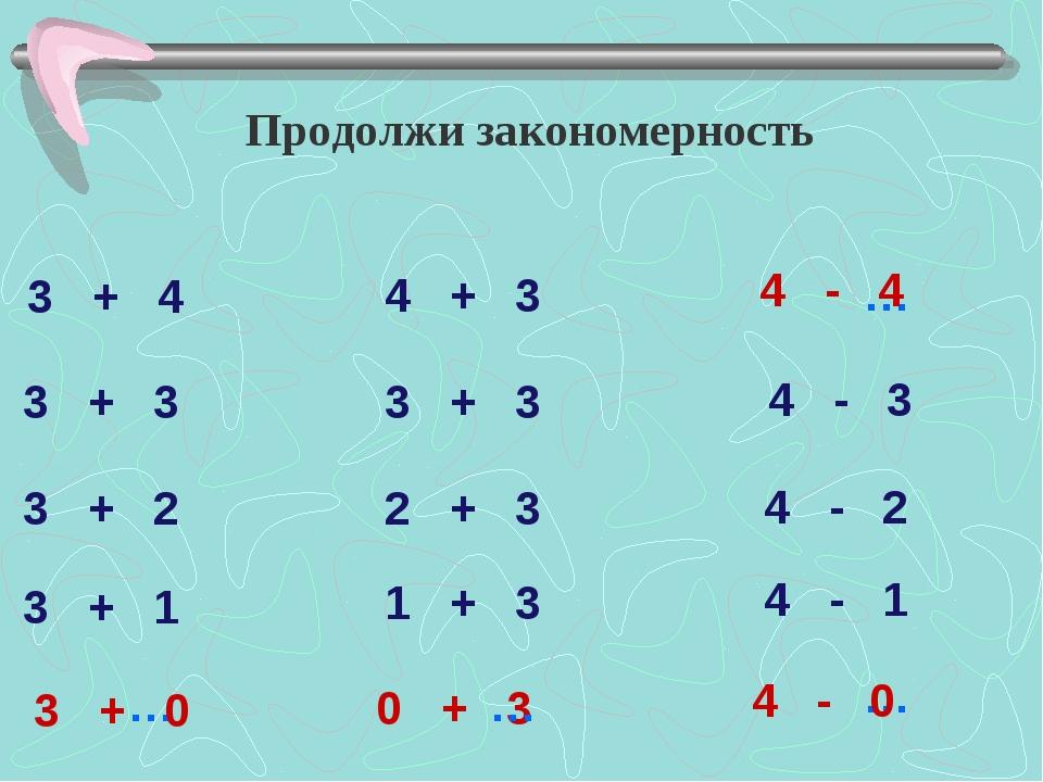0 + 3 Продолжи закономерность 3 + 4 4 + 3 … 3 + 3 3 + 2 3 + 1 … 3 + 3 2 + 3 1...