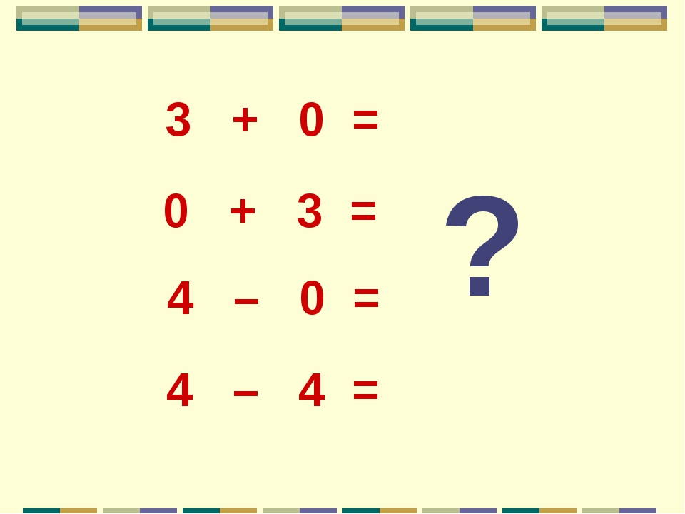 3 + 0 = 0 + 3 = 4 – 4 = 4 – 0 = ?