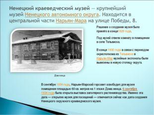 Решение о создании музея было принято в конце1929 года. Под музей отвели комн
