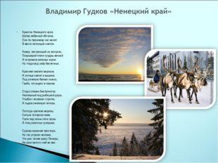 Красоты Ненецкого края, Шатер небесный облаков, Они по-прежнему нас манят В м