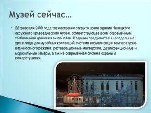 22 февраля 2009 года торжественно открыто новое здание Ненецкого окружного кр