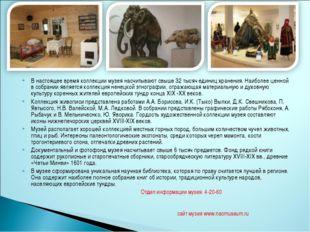 В настоящее время коллекции музея насчитывают свыше 32 тысяч единиц хранения.