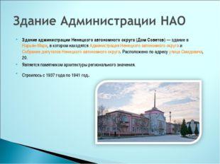 Здание администрации Ненецкого автономного округа(Дом Советов)— здание вНа