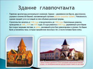 Памятник архитектуры регионального значения. Здание – деревянное (из бруса),