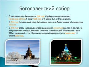 Возведение храма было начато в1996году. Стройку начинали плотники изПензен