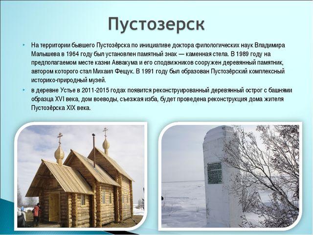 На территории бывшего Пустозёрска по инициативе доктора филологических наук В...