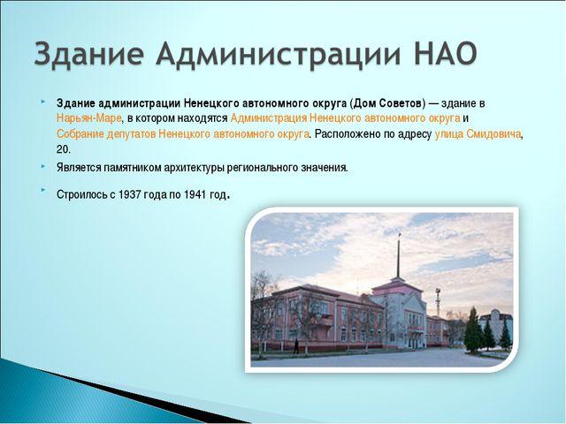 Здание администрации Ненецкого автономного округа(Дом Советов)— здание вНа...