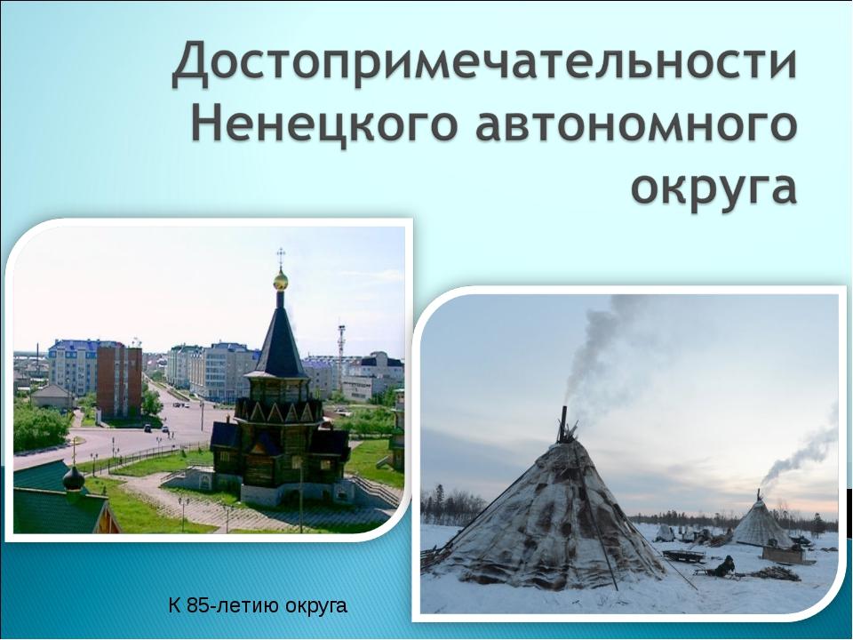 К 85-летию округа