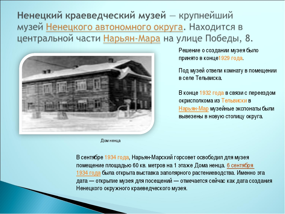 Решение о создании музея было принято в конце1929 года. Под музей отвели комн...