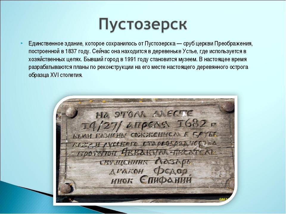 Единственное здание, которое сохранилось от Пустозерска — сруб церкви Преобра...