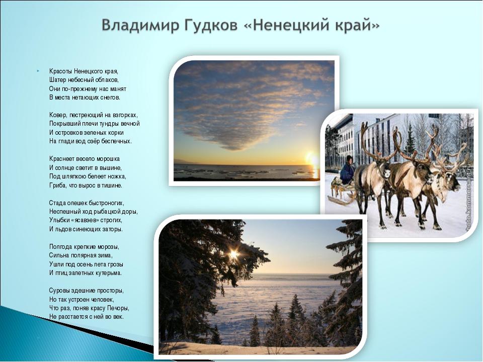 Красоты Ненецкого края, Шатер небесный облаков, Они по-прежнему нас манят В м...