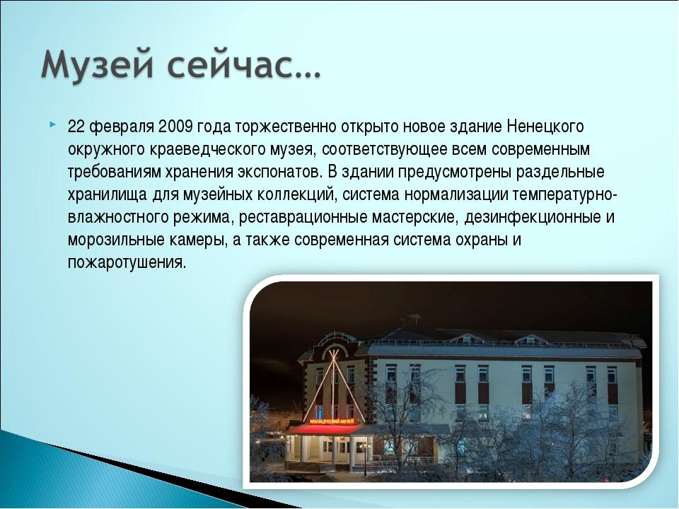 22 февраля 2009 года торжественно открыто новое здание Ненецкого окружного кр...