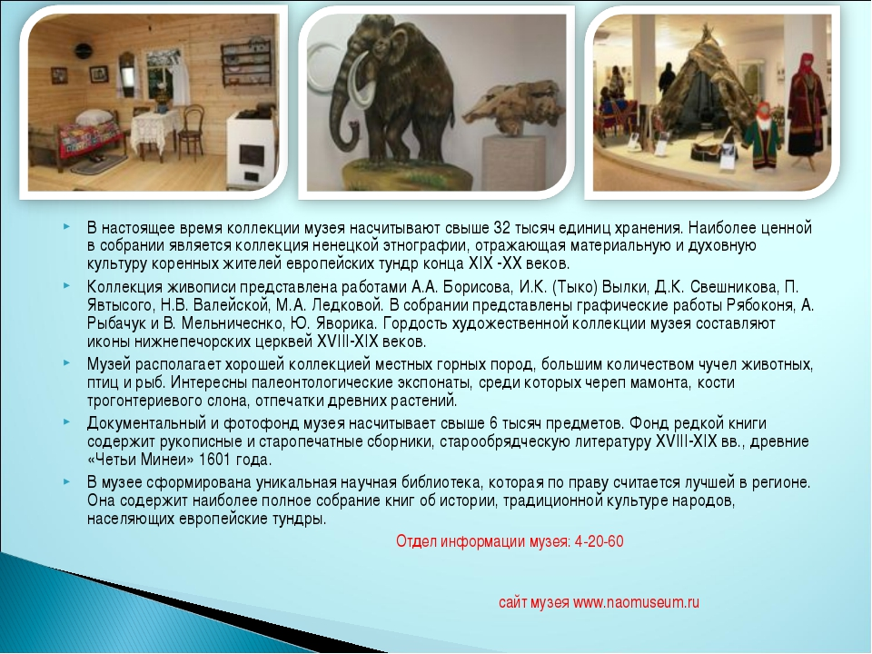 В настоящее время коллекции музея насчитывают свыше 32 тысяч единиц хранения....