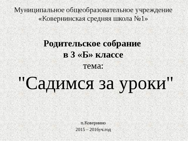 Муниципальное общеобразовательное учреждение «Ковернинская средняя школа №1»...