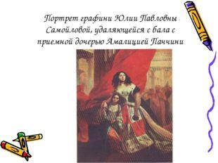 Портрет графини Юлии Павловны Самойловой, удаляющейся с бала с приемной дочер