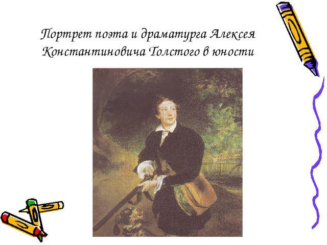Портрет поэта и драматурга Алексея Константиновича Толстого в юности