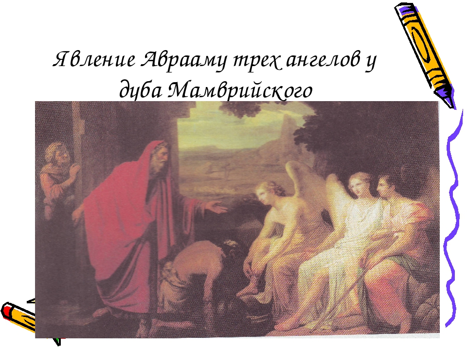 Явление Аврааму трех ангелов у дуба Мамврийского
