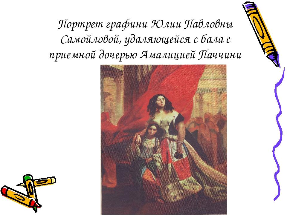Портрет графини Юлии Павловны Самойловой, удаляющейся с бала с приемной дочер...