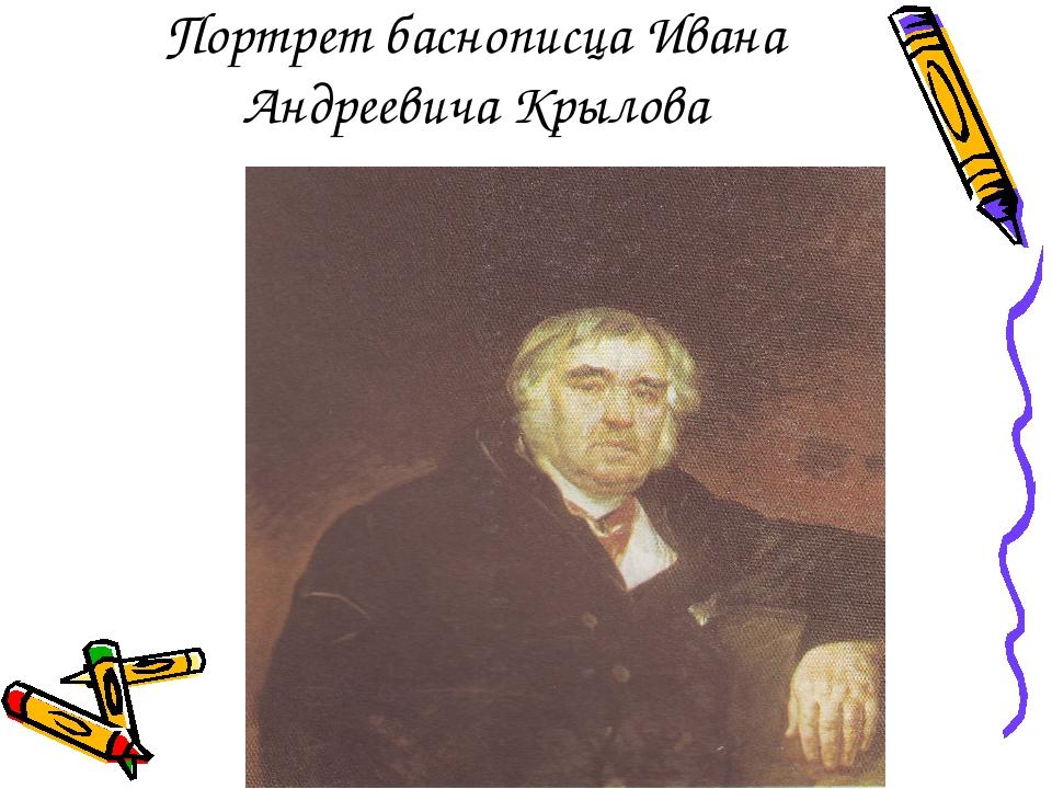 Портрет баснописца Ивана Андреевича Крылова