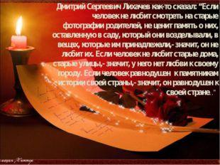 """Дмитрий Сергеевич Лихачев как-то сказал: """"Если человек не любит смотреть на с"""
