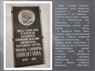 Иван Саввич Никитин- народный поэт, владелец книжного магазина, издатель. С
