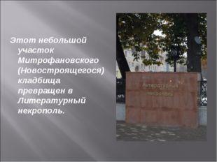 Этот небольшой участок Митрофановского (Новостроящегося) кладбища превращен в