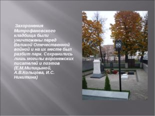 Захоронения Митрофановского кладбища были уничтожены перед Великой Отечестве