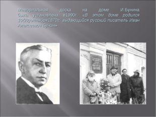 Мемориальная доска на доме И.Бунина была установлена в1990г. «В этом доме род