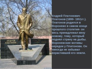 Андрей Платонович Платонов (1899- 1951гг.). Платонов родился в Воронеже в сам