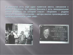 В Воронеже есть еще одно памятное место, связанное с именем писателя. На здан
