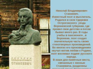 Николай Владимирович Станкевич. Известный поэт и мыслитель. Родился в селе Уд