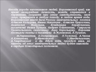 Иногда города напоминают людей. Воронежский край, как яркая незаурядная личн