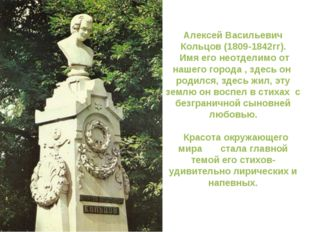 Алексей Васильевич Кольцов (1809-1842гг). Имя его неотделимо от нашего города