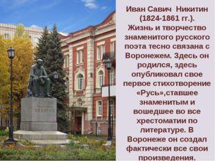 Иван Савич Никитин (1824-1861 гг.). Жизнь и творчество знаменитого русского п