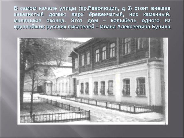 В самом начале улицы (пр.Революции, д 3) стоит внешне неказистый домик: верх...