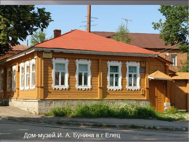 Дом-музей И. А. Бунина в г Елец