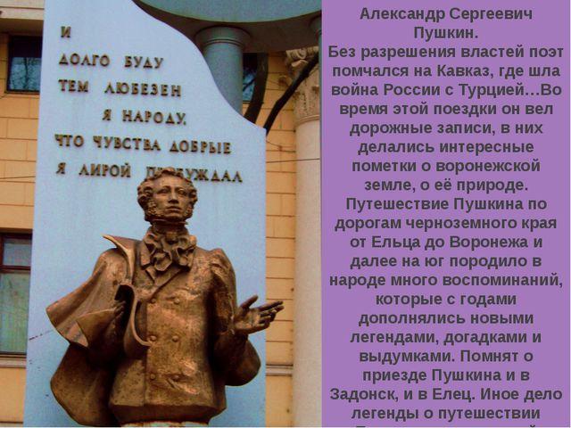 Александр Сергеевич Пушкин. Без разрешения властей поэт помчался на Кавказ, г...