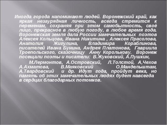Иногда города напоминают людей. Воронежский край, как яркая незаурядная личн...