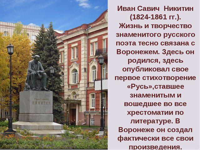 Иван Савич Никитин (1824-1861 гг.). Жизнь и творчество знаменитого русского п...