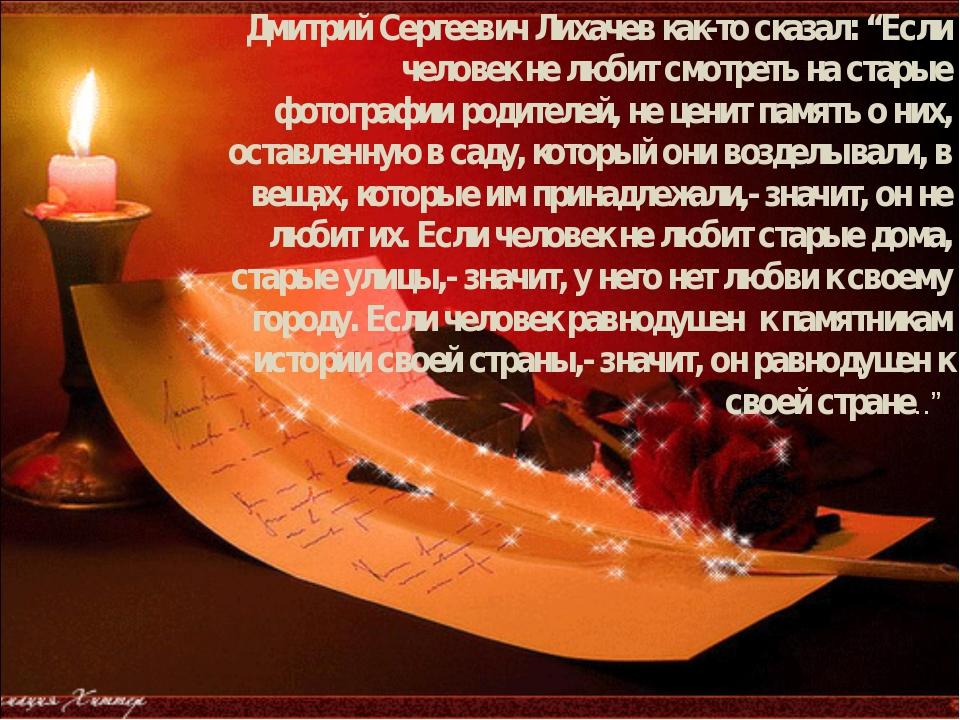 """Дмитрий Сергеевич Лихачев как-то сказал: """"Если человек не любит смотреть на с..."""