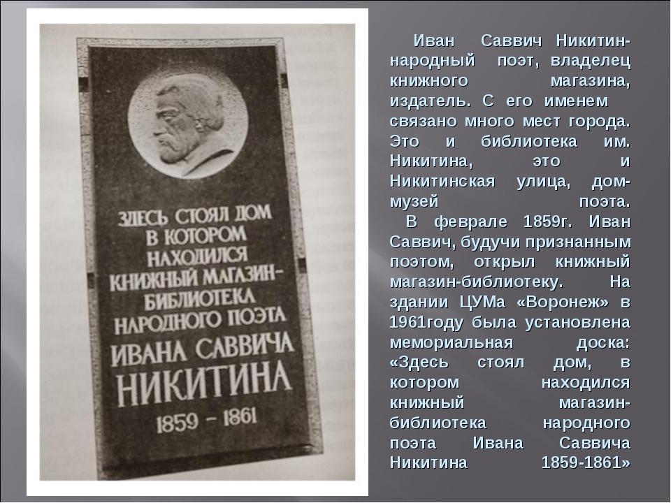 Иван Саввич Никитин- народный поэт, владелец книжного магазина, издатель. С...