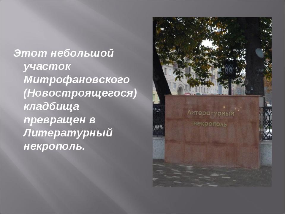Этот небольшой участок Митрофановского (Новостроящегося) кладбища превращен в...