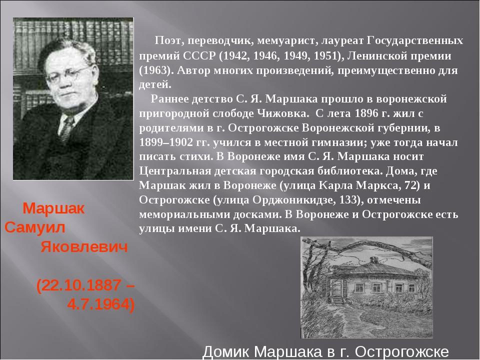 Поэт, переводчик, мемуарист, лауреат Государственных премий СССР (1942, 1946...