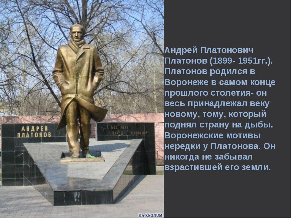 Андрей Платонович Платонов (1899- 1951гг.). Платонов родился в Воронеже в сам...