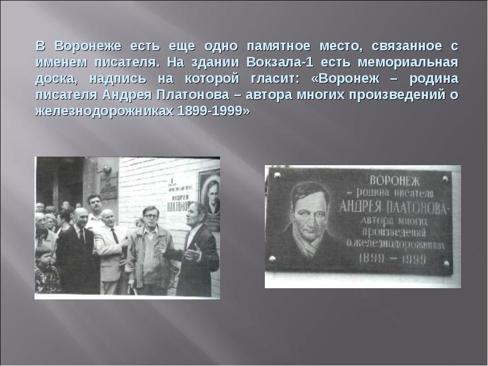 В Воронеже есть еще одно памятное место, связанное с именем писателя. На здан...